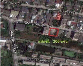ขายที่ดิน กรุงเทพกรีฑา (3)